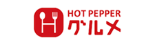 HOT PEPPER グルメ